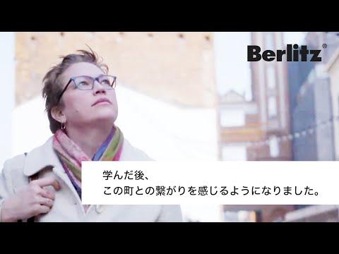 ベルリッツ 受講生の声(アメリカ人女性・Kateさん 学習言語:ポーランド語)