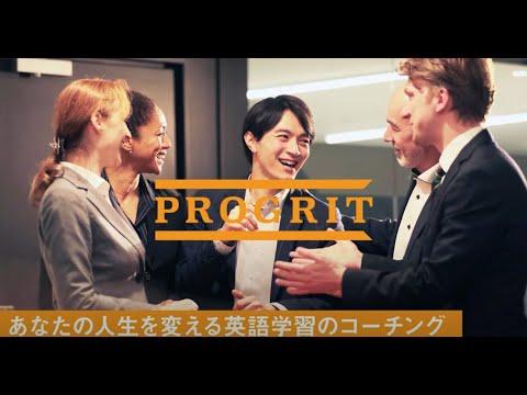 累計受講者数10,000名を超える英語コーチング「プログリット(PROGRIT)」とは?
