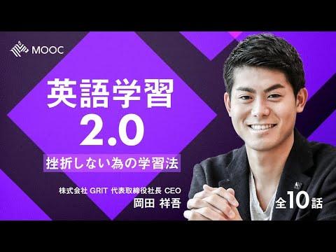 【NewsPicks MOOC】岡田祥吾「英語学習2.0 」(第1話無料公開)