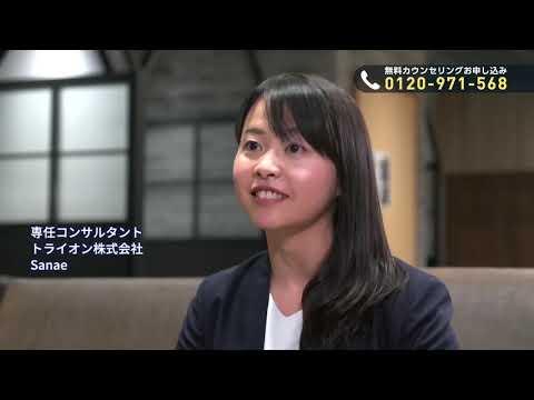 【5分Ver.】コーチング英会話のトライズ(TORAIZ)紹介番組