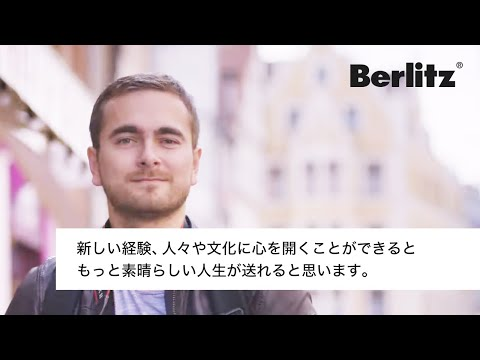 ベルリッツ 受講生の声(イギリス人男性・Benさん 学習言語:ドイツ語)