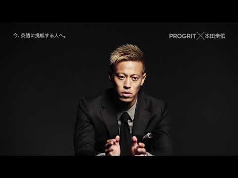 【PROGRIT×本田圭佑】インタビュー「今、英語に挑戦する人へ。」篇