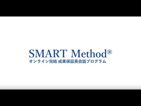 【SMART Method®】サービス紹介~成果保証型短期集中オンライン英会話~