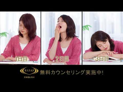 RIZAP ENGLISH モチベーション篇