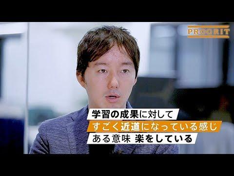 【MEETS PROGRIT】Loco Partners 元代表取締役 篠塚孝哉様 / プログリット_卒業生インタビュー