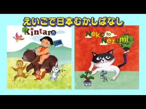 【キッズ英語】えいごで日本むかしばなし DVDと絵本セット(視聴DVD)