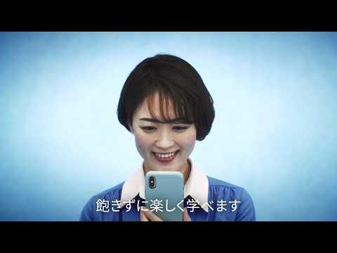 スタディサプリENGLISH 新日常英会話コース紹介動画 A