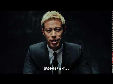 [プログリット]KEISUKE HONDA_6s_絶対伸びる 篇