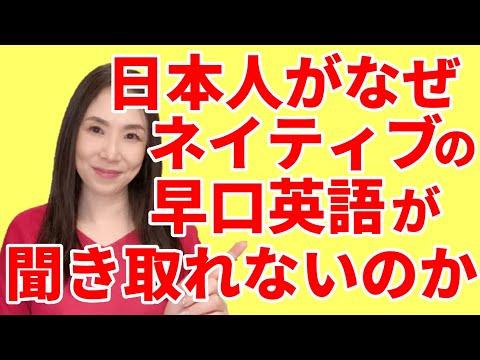 リスニングのコツ-日本人がネイティブの早口英語を聞き取れないわけ