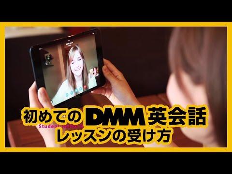 レッスンの受け方:初めてのオンライン英会話【DMM英会話】