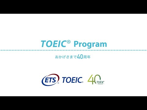 【TOEIC Program】40年の歩み