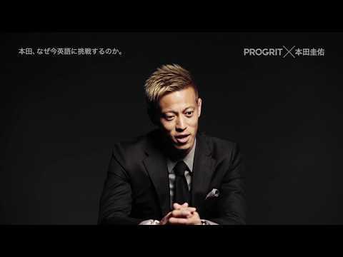 【PROGRIT×本田圭佑】インタビュー「本田、なぜ今英語に挑戦するのか。」篇