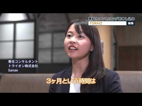 【11分Ver.】コーチング英会話のトライズ(TORAIZ)紹介番組
