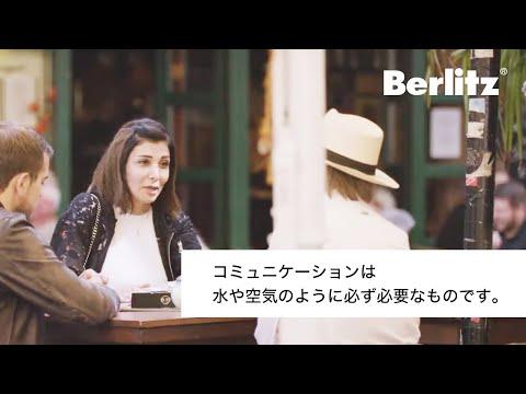ベルリッツ 受講生の声(レバノン人女性・Sohoさん 学習言語:ドイツ語)