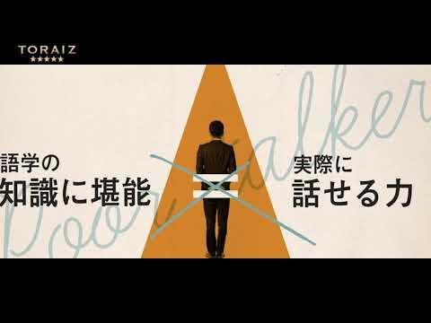 なぜ日本人が英語を話せるようになるためには、1,000時間が必要なのか? - コーチング英会話「トライズ」
