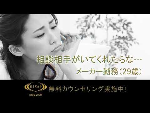 RIZAP ENGLISH オンライン篇