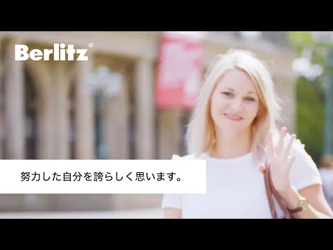 ベルリッツ 受講生の声(カナダ人女性・Brandiさん 学習言語:ドイツ語)