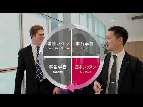 ECC外語学院 ENVISION(日常英会話)レッスンの特徴