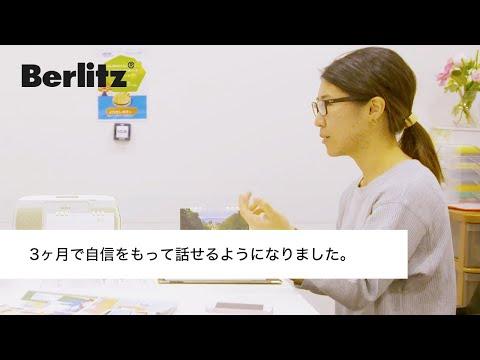 ベルリッツ 受講生の声(日本人女性・Keikoさん 学習言語:英語)