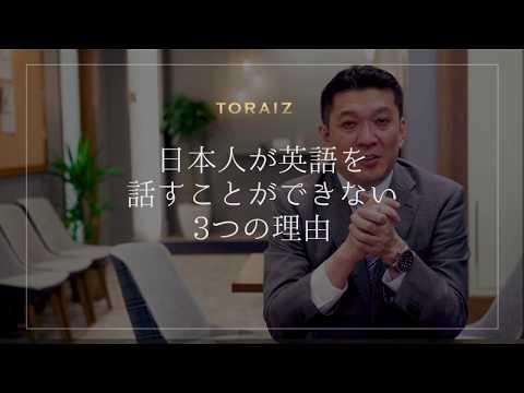 日本人が英語を話せない3つの理由【コーチング英会話トライズ】