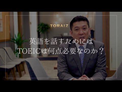 英語を話すためにTOEICは何点必要なのか?【コーチング英会話トライズ】