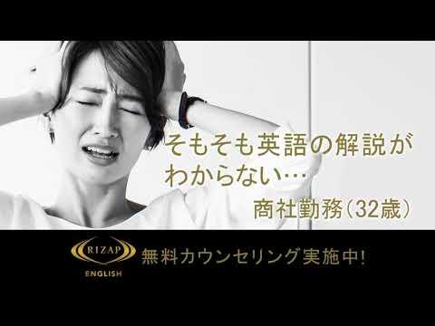 RIZAP ENGLISH ネイティブ篇