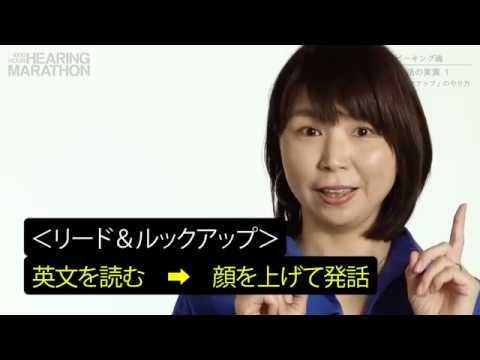 【ヒアリングマラソン】スピーキング魂|「リード&ルックアップ」のやり方