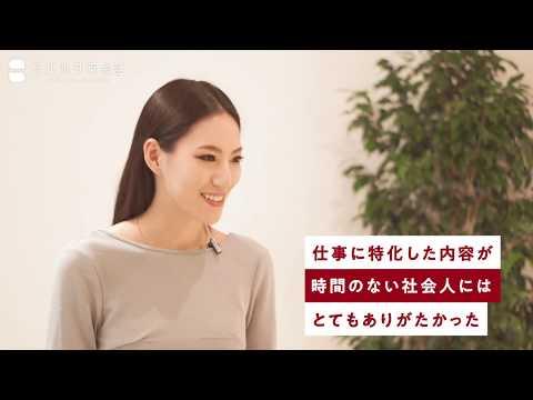【スパルタ英会話】卒業生インタビュー ミススプラナショナル日本代表 竹中様