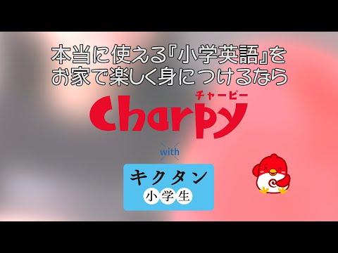 英会話ロボット チャーピー with キクタン小学生
