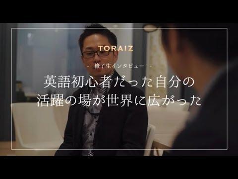 【トライズ修了生インタビュー】英語初心者だった自分の活躍の場が世界に広がった
