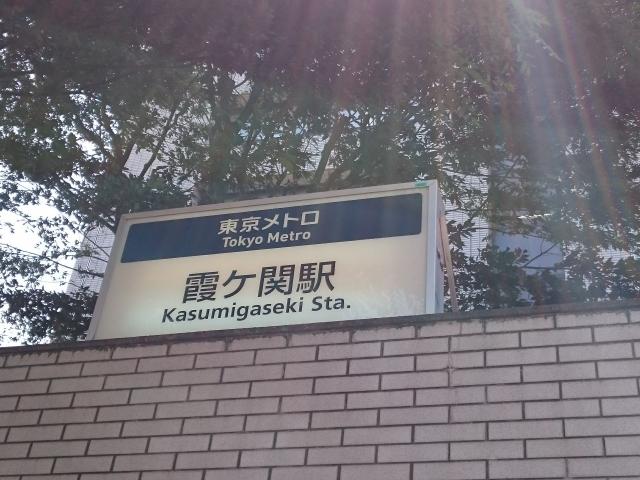 トライズ霞ヶ関センター 銀座線「虎ノ門」駅から徒歩2分
