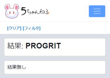 5ch PROGRIT