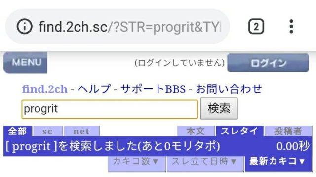 2ch検索 PROGRIT