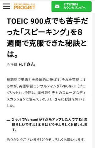 プログリット受講生 Versantスコア2