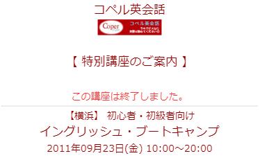 コペル英会話 イングリッシュ・ブートキャンプ横浜