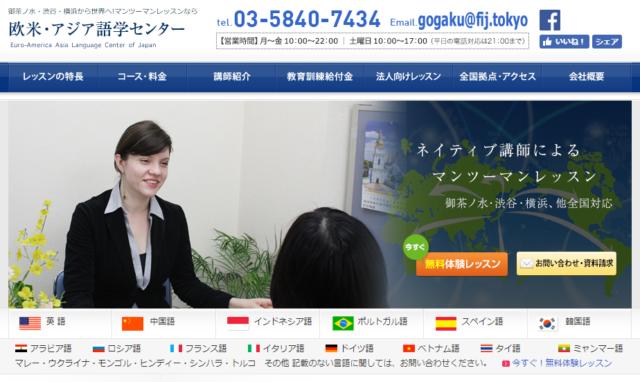 欧米・アジア語学センター