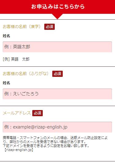 RIZAP ENGLISH 無料カウンセリング予約