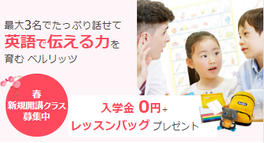 Berlitz 入会金無料 春のキャンペーン2020 キッズ