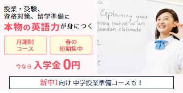 Berlitz 入会金無料 春のキャンペーン2020 中高生