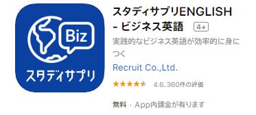 スタディサプリENGLISH ビジネス英語コース App Store
