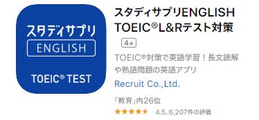 スタディサプリENGLISH TOEIC対策コース App Store