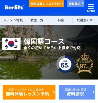 Berlitz 韓国語コース
