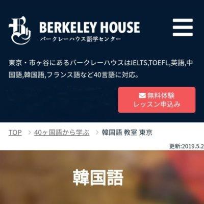 BERKELEY HOUSE