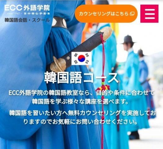 ECC外語学院 韓国語コース