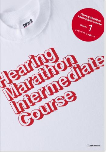 ヒアリングマラソン中級コース